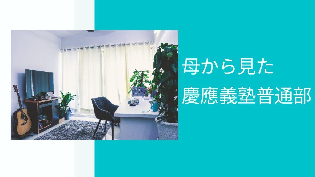 【中学受験】母から見た慶應義塾普通部